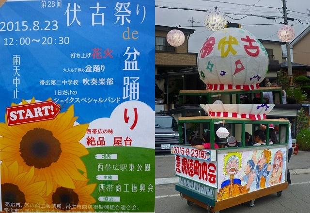 伏古祭り1