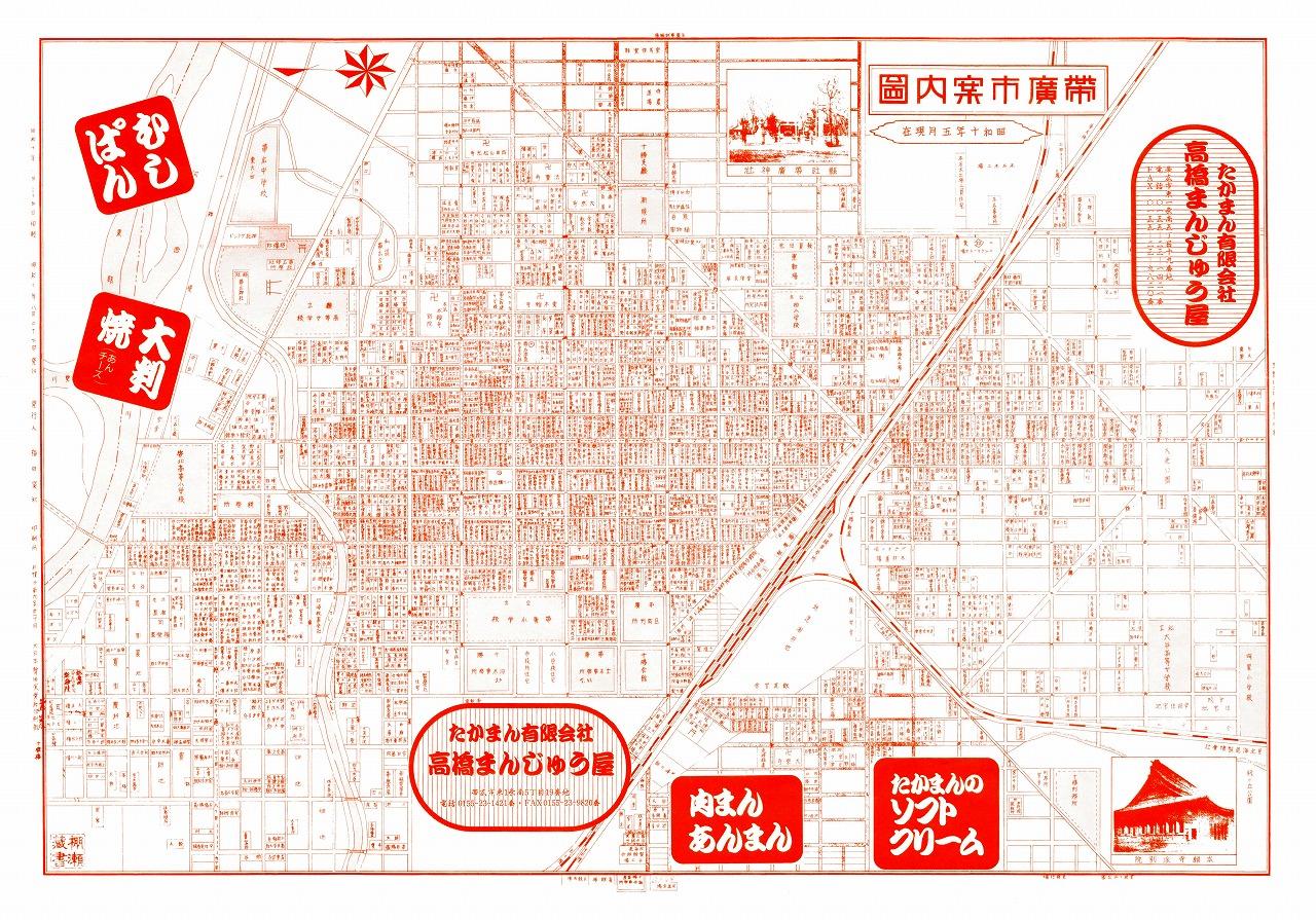 昭和10年5月帯広市案内図(たかまん包装紙)1280
