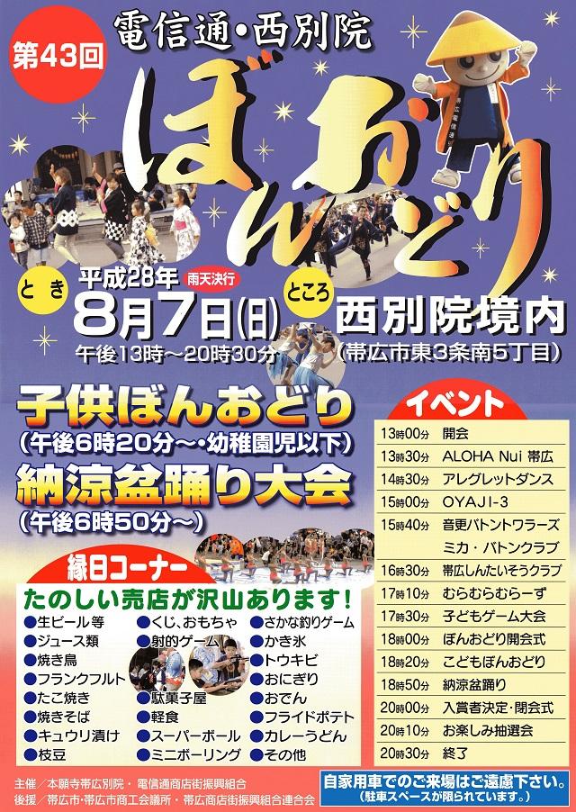 電信通り夏祭り20160807(640)